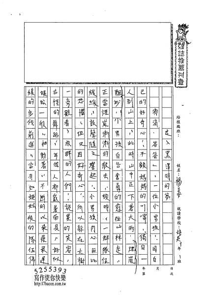 102WA406楊立安 (1)