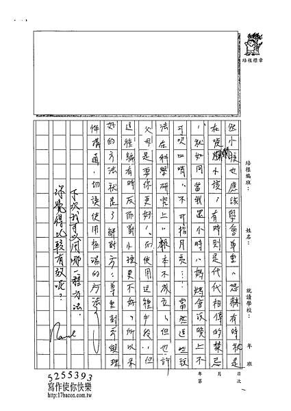 102WA406楊立安 (4)