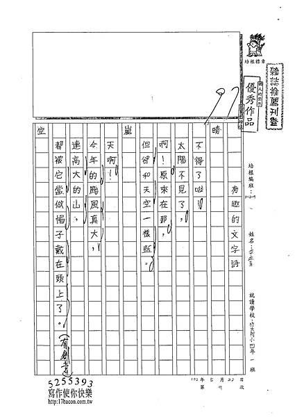 102W4409李孟真 (1)
