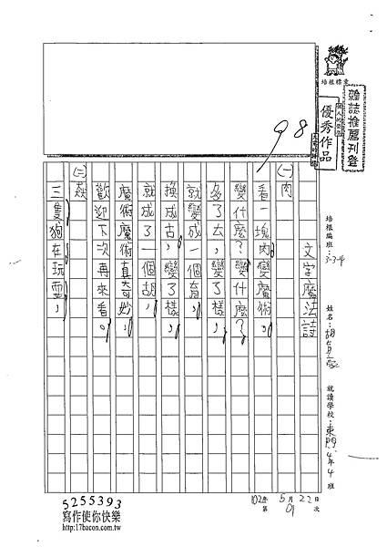 102W4409胡育豪 (1)