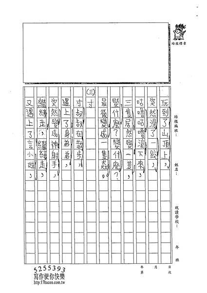 102W4409胡育豪 (2)