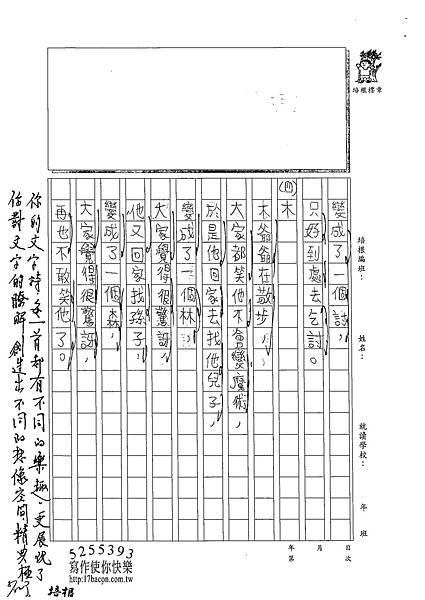 102W4409胡育豪 (3)