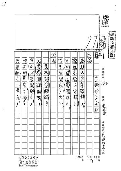 102W4409盧愛群 (1)