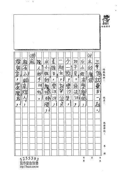 102W4409盧愛群 (2)