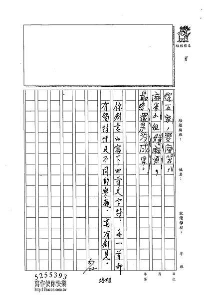 102W4409盧愛群 (3)