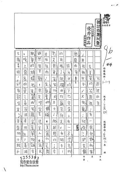 102W4407王禹斌 (1)