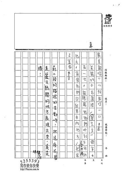 102W4407王禹斌 (2)