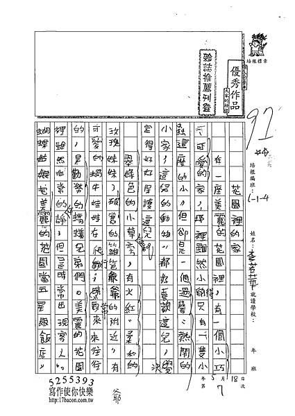 102W4407李若華 (1)