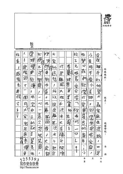 102W4407李若華 (2)