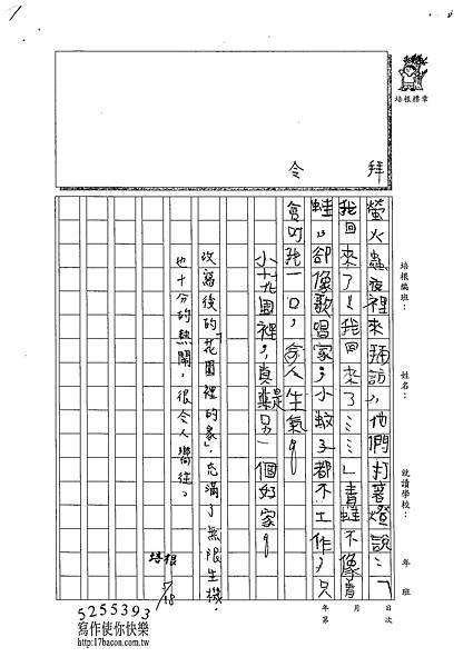 102W4407郭昱良 (2)