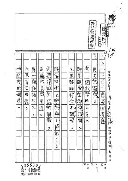102W4407呂哲儀 (1)