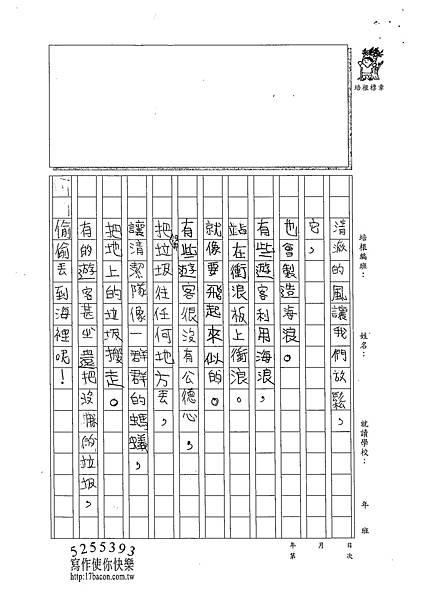 102W4407呂哲儀 (2)