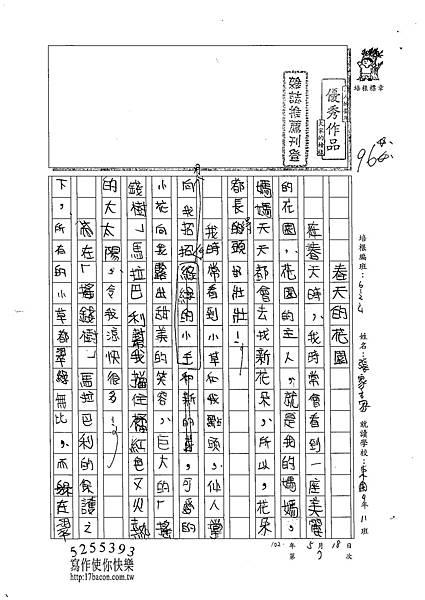 102W4407張家豪 (1)