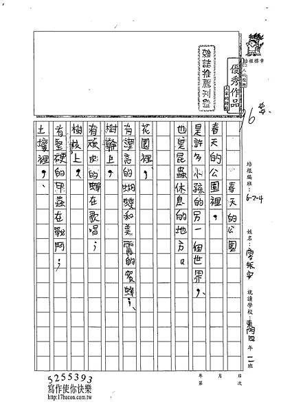 102W4407廖振安 (1)