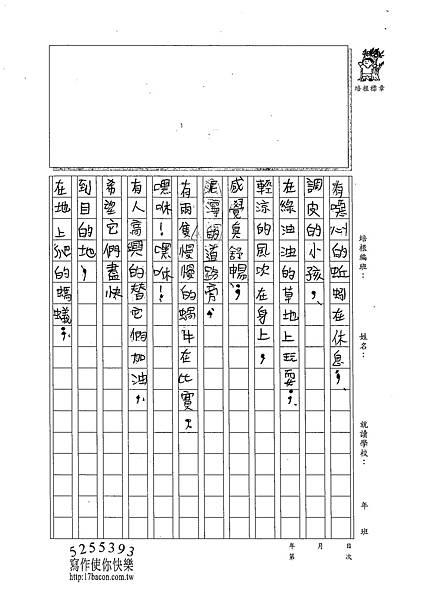 102W4407廖振安 (2)