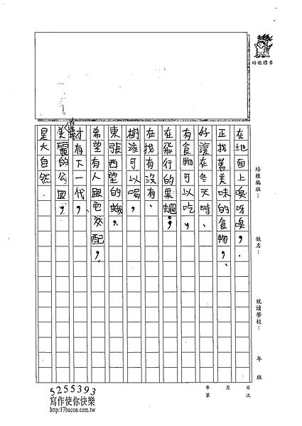 102W4407廖振安 (3)