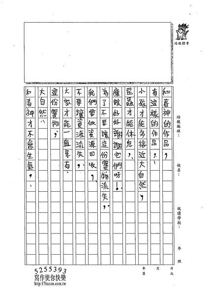 102W4407廖振安 (4)