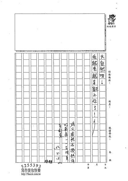 102W4407廖振安 (5)