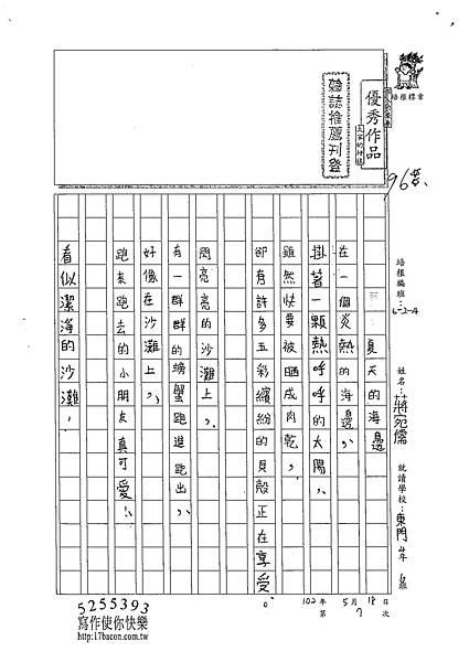 102W4407蔣宛儒 (1)