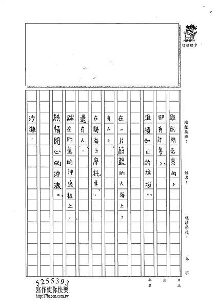 102W4407蔣宛儒 (2)