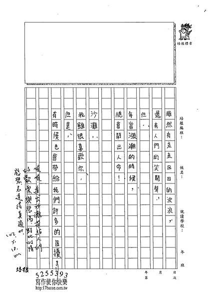 102W4407蔣宛儒 (3)
