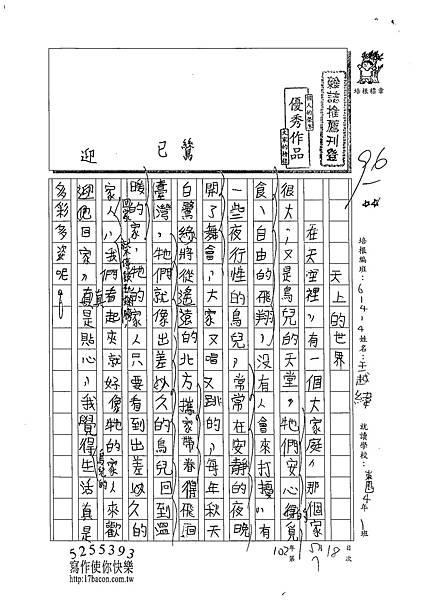 102W4407王越緯 (1)