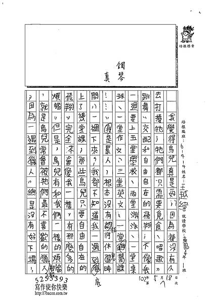 102W4407王越緯 (2)