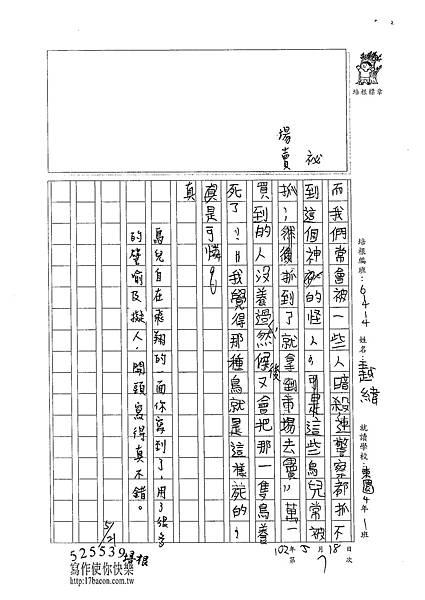 102W4407王越緯 (3)