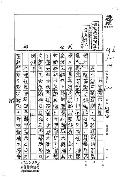 102W4407柯彥宇 (1)