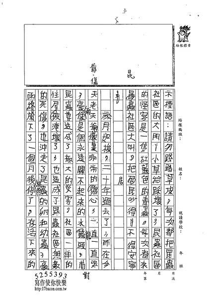 102W4407柯彥宇 (2)
