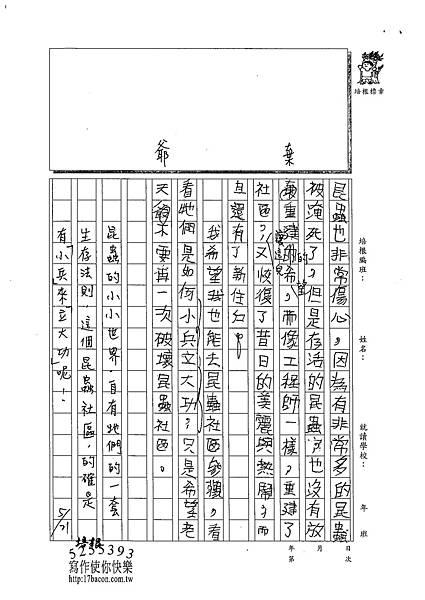 102W4407柯彥宇 (3)