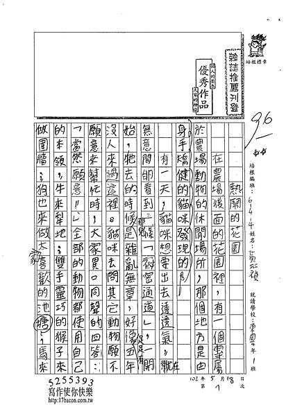 102W4407黃虹禎 (1)
