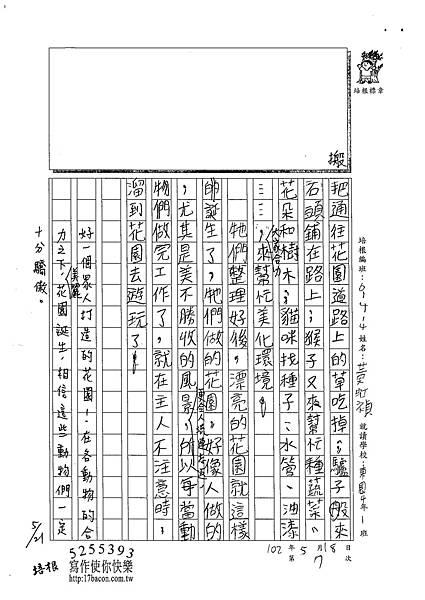 102W4407黃虹禎 (2)