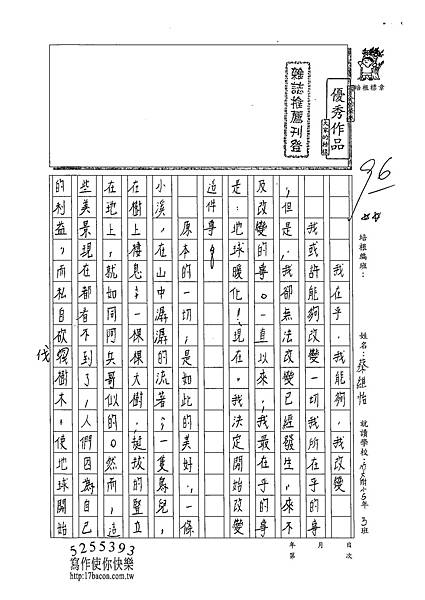 102W5407蔡維怡 (1)