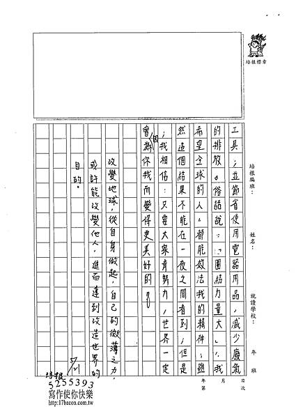 102W5407蔡維怡 (3)