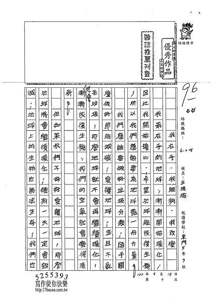 102W5407王靖瑜 (1)
