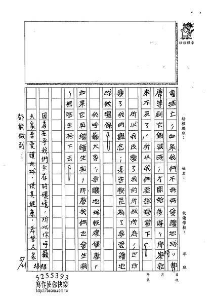 102W5407王靖瑜 (2)