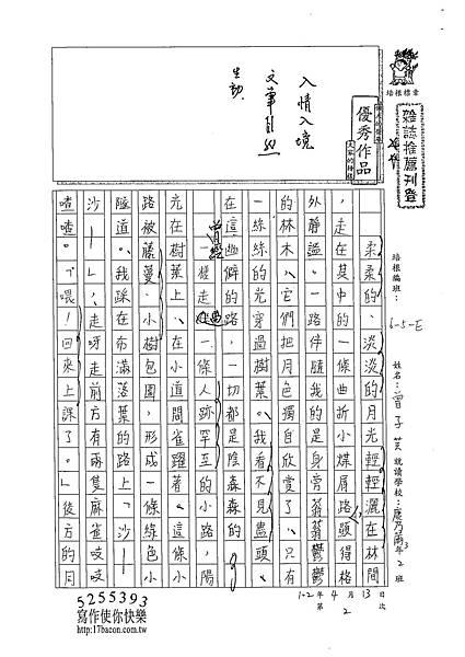 102WE402曾子芸 (1)