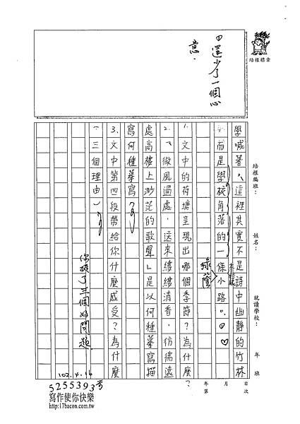 102WE402曾子芸 (2)