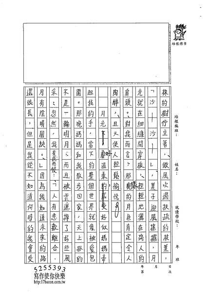 102WE404曾子芸 (2)