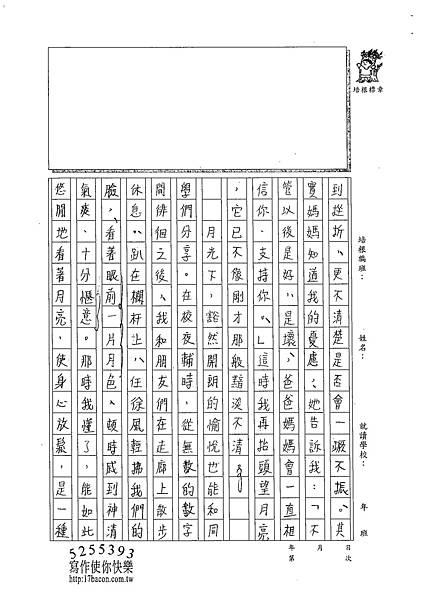 102WE404曾子芸 (3)