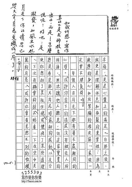 102WE404曾子芸 (4)
