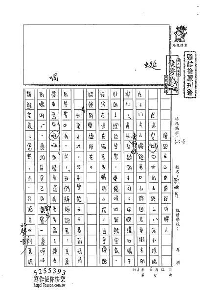 102WE405鄒姠芳 (1)