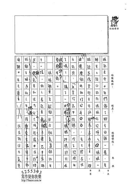 102WE405鄒姠芳 (2)