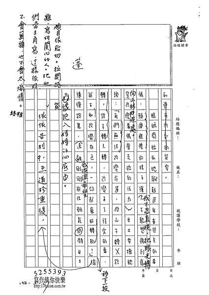102WE405鄒姠芳 (3)