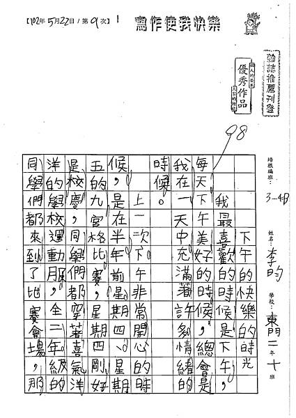 102WB409李昀 (1)