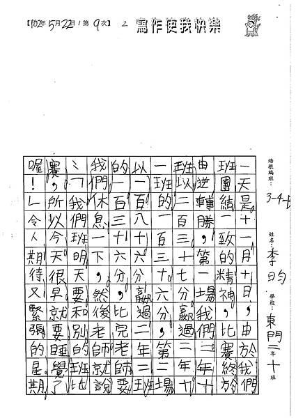102WB409李昀 (2)