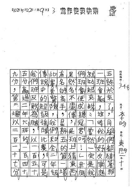 102WB409李昀 (3)