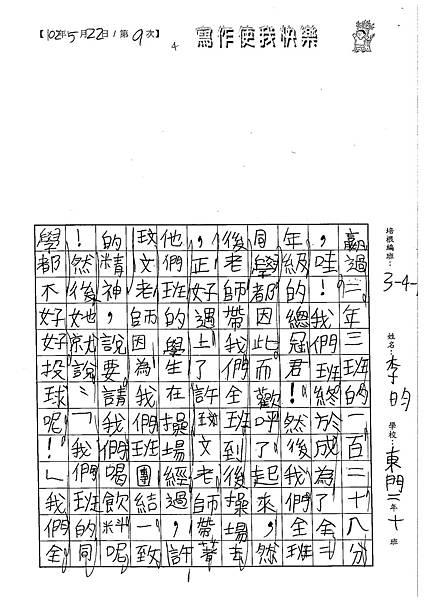 102WB409李昀 (4)