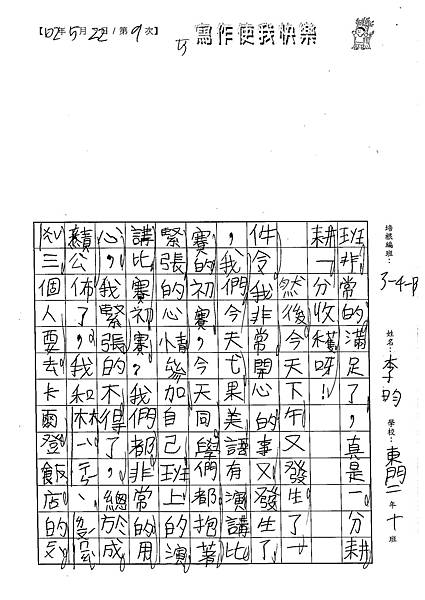 102WB409李昀 (5)